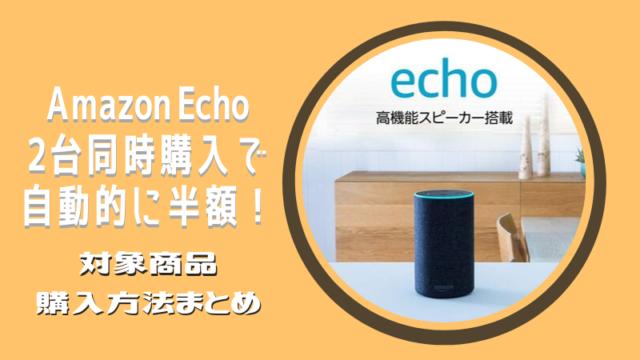 Amazon echo 半額キャンペーン