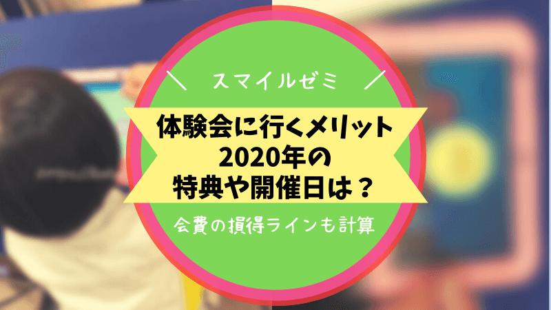 スマイルゼミ 2020年体験会特典